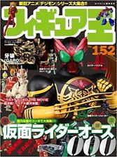 Figure King 152 Japan Magazine Kamen Rider OOO / OOO Special Book Japanese