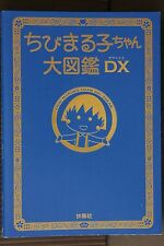 JAPAN Chibi Maruko-chan Dai-Zukan (Encyclopedia) DX (Deluxe)