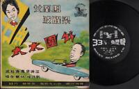 "Mega Rare Hong Kong Leung Sing Po 梁醒波 凤凰女 粤剧 Cantonese Opera 10"" LP CLP4386"
