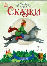 In Russian kids book - Волшебные сказки. Русские