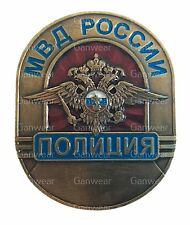 Russia MVD Ministry of Internal Affairs Police Eagle Badge Medal Brass Enamel