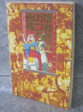 GUNDAM Mobile Suit GAHO Chronicle Art Book Fanbook 66*