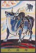 China FDC 1988 A auf Maxikarte 1985, first day