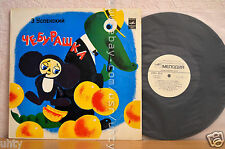 CHEBURASHKA Topple チェブラーシカ CARTOON SOYUZ MULTFILM RARE SOVIET CHILDREN TALE LP#2