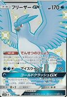 Pokemon Card Japanese - Articuno GX SM8b B214 SSR MINT JAPANESE