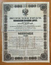 Imperial Goverment of Russia - Nicolas Railroad - Bond - 1867