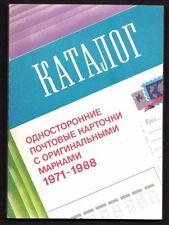 1990 One-sided postcards of the USSR with original stamps
