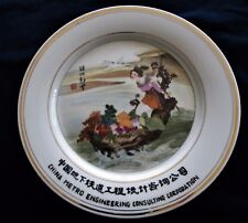 assiette, plat publicitaire CHINA METRO ENGINEERING CONSULTING CORPORATION