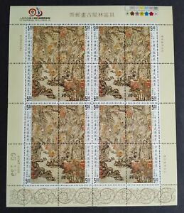1996 Taiwan Ancient Chinese Painting - Scenic Dwelling Stamp Sheet 台湾古画-具区林屋邮票全版