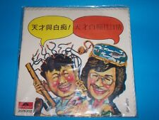 "【 kckit 】RARE SAM HUI LP 7"" EP 許冠傑 天才與白痴 黑膠唱片 LP (NEW)"