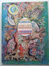 Ukrainisch  Russische Bücher Ukrainian Russian Book Казка про яйце-райце 1976