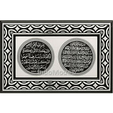 Silver Black Rectangular Molded 22x34cm Ayatul Kursi Nazar Ayat Decorative