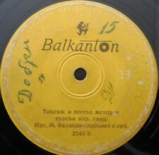 Turkish Folk Songs -  Rare First Press - Balkanton