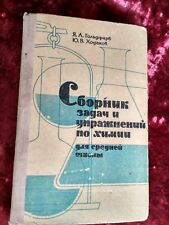 Collection of problems and exercises in chemistry for high school. Сб��рник задач