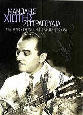 MANOLIS HIOTIS - GREEK  MUSIC BOOK FOR   BOUZOUKI   - NEW