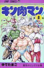 3-7 Days to USA DHL Delivery. New Kinnikuman 8 Japanese Vesion Manga set