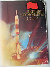CCCP Soviet Astronaut 35 Space Postcards Mini Posters in folder 1978