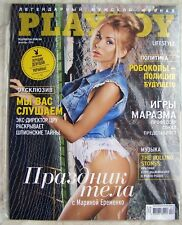 Playboy Magazine December 2016 Ukraine edition in russian Marina Eremenko sealed