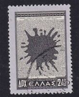 1954 GREECE UNION WITH CYPRUS 2.4 Dr STAMP ENGLISH TEXT FINE USED