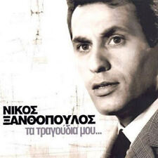 Xanthopoulos Nikos - Ta tragoudia mou ΞΑΝΘΟΠΟΥΛΟΣ ΝΙΚΟΣ ΤΑ ΤΡΑΓΟΥΔΙΑ ΜΟΥ NEW CD