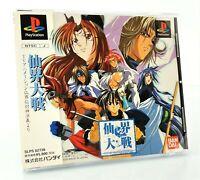 Senkai Taisen - Playstation PS1 JAP Japan complet spin card