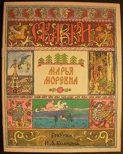 Russian Fairy tales Maria Morevna book illustration by Bilibin Ivan