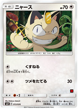 Pokemon Card Japanese - Team Rocket Meowth 013/026 SMD MINT