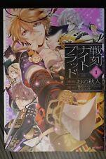 JAPAN Akihito Ono manga: Sengoku Night Blood vol.1