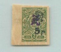 Armenia 🇦🇲 1920 SC 208 mint Type G or F over Type C violet . f6447