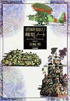 Hayao Miyazaki's Daydream Note art manga book japan