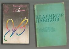 RUSSIAN EMIGRANT BOOK 3 books Nabokov Lolita,Return of Chorba,Pinhole camera.
