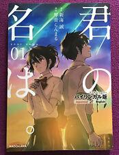 Your Name Vol. 1 (Kimi no Na ha : 君の名は)
