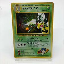 New listing 1999 Pokemon Japanese Gym 2 Koga's Beedrill No.015 Holo 1st edition MINT