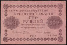1918-19 Russia 100 rubles Paper Money Banknote Currency