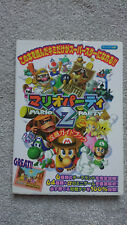 Mario Party 2 Strategy Guide - Nintendo 64 - Japanese