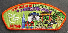 2007 World Scout Jamboree SCOUTS OF CHINA (TAIWAN) Contingent Patch