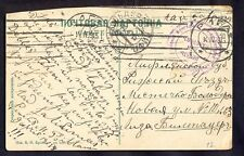 Russia, viewcard from town Kazan as fieldpost card with cancel from 5. battailio