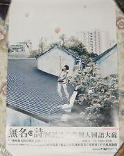 Denise Ho HOCC Album Taiwan Promo Poster