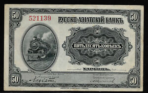 CHINA 50 KOPEKS RUSSO  ASIATIC  BANK CHINA 1917