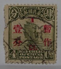 VINTAGE STAMPS CHINA CHINESE EMPIRE 4 C FOUR CENT GREYISH BLACK JUNK SHIP X1 B19