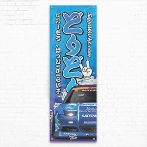 D1GP Nissan 180SX JDM Workshop Garage Banner Poster