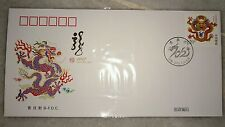 中国龙年邮票纪念首日封 China Dragon Lunar Zodiac New Year stamp FDC 2012