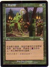 MTG 2X CHINESE JUDGMENT LIVING WISH NM/M MAGIC THE GATHERING CARD GREEN RARE