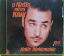 NOTIS SFAKIANAKIS / CD / O NOTIS KANEI KLIK / RARE PROMO / GREEK MUSIC /  1996