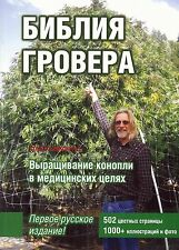 Marijuana Horticulture_Russian Language (Russian Edition)