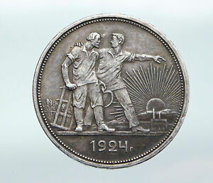 1924 RUSSIA USSR Communist Russian ANTIQUE SILVER 1 Rouble Coin WORKERS i87663