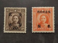China Rare Base Stamp with Twenty dollars With overprint