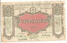 RUSSIA/VLADIVOSTOK  100 RUBLEI FINE 1920 VERY RARE!