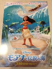 Moana Disney 2017 Japan Cinema Movie Mini Poster