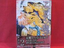 Arabian Knight #2 YAOI Manga Japanese / Asahi Shima